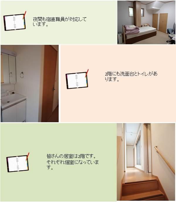 緑の家 生活ホーム 座間市 障がい