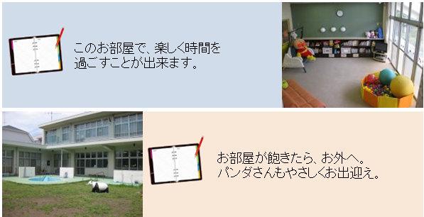 nicyu_room