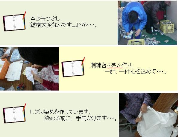 seikatsu_katsudou_1