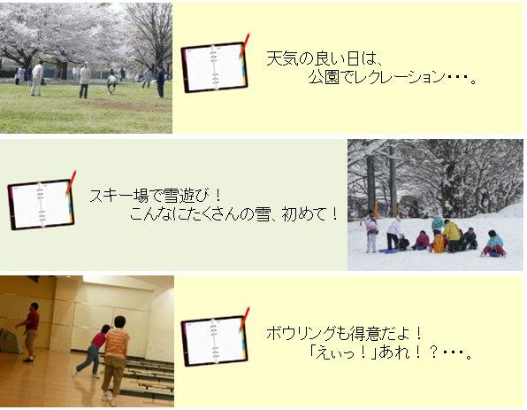 seikatsu_katsudou_2
