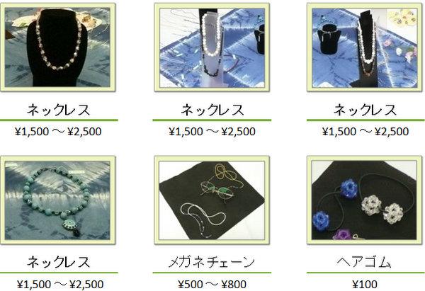 accessory_1