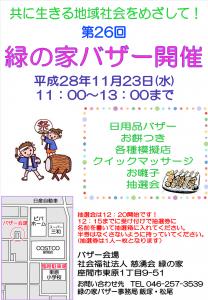 26_緑の家バザー