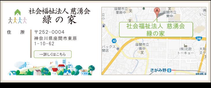 神奈川県の社会福祉法人 慈湧会 緑の家は地域に根付いた障害者支援を行っております。生活介護,日中一時支援,共同生活介護-よく働き、よく遊び、皆で楽しい時間を共有する」特定非営利活動法人「緑の家」では「よく働き、よく遊び、みんなで楽しい時間を共有する」そんな安心して通える場所を目指し地域福祉の拠点として日中活動の場を提供してまいります。
