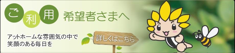 ご利用したいと考えている地域の方 神奈川県の社会福祉法人 慈湧会 緑の家は地域に根付いた障害者支援を行っております。生活介護,日中一時支援,共同生活介護-よく働き、よく遊び、皆で楽しい時間を共有する」特定非営利活動法人「緑の家」では「よく働き、よく遊び、みんなで楽しい時間を共有する」そんな安心して通える場所を目指し地域福祉の拠点として日中活動の場を提供してまいります。