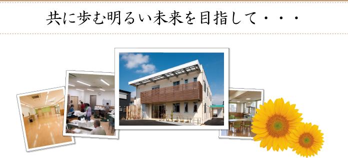 多機能型 生活介護・就労継続支援B型 緑の家