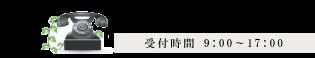 神奈川県の社会福祉法人 慈湧会 緑の家へのお電話でのご連絡はこちら